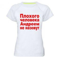 Женская спортивная футболка Плохого человека Андреем не назовут - FatLine