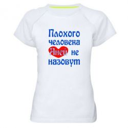 Женская спортивная футболка Плохого человека Аней не назовут - FatLine