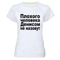 Жіноча спортивна футболка Плохого человека Денисом не назовут