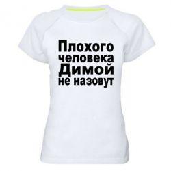 Женская спортивная футболка Плохого человека Димой не назовут - FatLine
