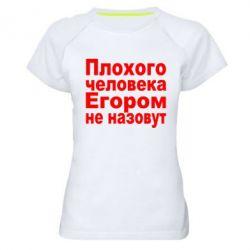 Женская спортивная футболка Плохого человека Егором не назовут - FatLine