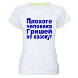 Женская спортивная футболка Плохого человека Гришей не назовут - FatLine