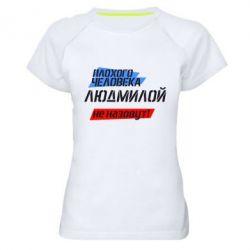 Женская спортивная футболка Плохого человека Людмилой не назовут - FatLine