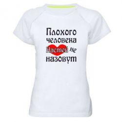 Женская спортивная футболка Плохого человека Настей не назовут - FatLine