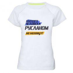 Женская спортивная футболка Плохого человека Русланом не назовут - FatLine