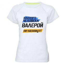 Женская спортивная футболка Плохого человека Валерой не назовут - FatLine