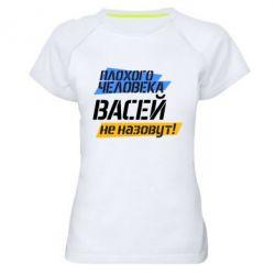 Женская спортивная футболка Плохого человека Васей не назовут! - FatLine