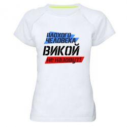 Женская спортивная футболка Плохого человека Викой не назовут - FatLine