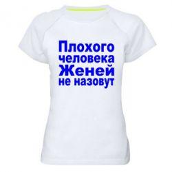 Женская спортивная футболка Плохого человека Женей не назовут - FatLine