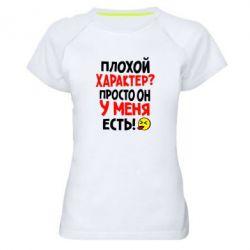 Женская спортивная футболка Плохой характер? - FatLine