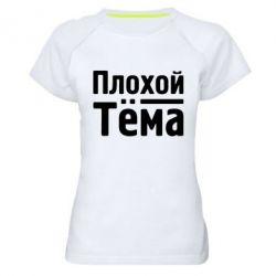Женская спортивная футболка Плохой Тёма - FatLine