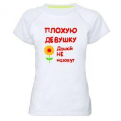 Женская спортивная футболка Плохую девушку Дашей не назовут - FatLine
