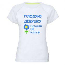 Женская спортивная футболка Плохую девушку Наташей не назовут - FatLine