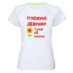 Женская спортивная футболка Плохую девушку Таней не назовут - FatLine
