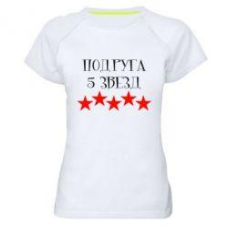 Женская спортивная футболка Подруга 5 звезд - FatLine