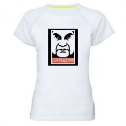 Женская спортивная футболка Покращення Янукович - FatLine