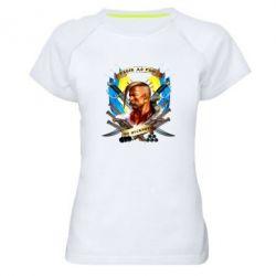 """Женская спортивная футболка Прислів'я """"рабів до раю не пускають"""""""