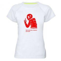 Женская спортивная футболка Привет кентам - FatLine