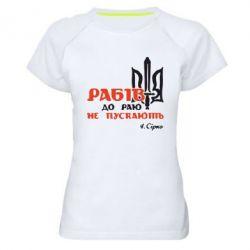 Женская спортивная футболка Рабів до раю не пускають! Сірко - FatLine