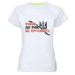 Женская спортивная футболка Рабів до раю не пускають - FatLine
