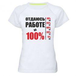 Женская спортивная футболка Работаю на 100%