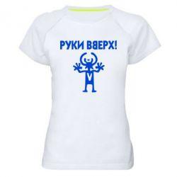 Женская спортивная футболка Руки Вверх - FatLine
