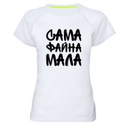 Женская спортивная футболка Сама файна мала
