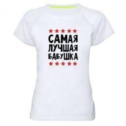 Женская спортивная футболка Самая лучшая бабушка - FatLine
