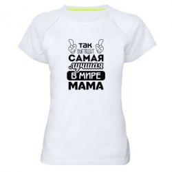 Женская спортивная футболка Самая лучшая мама - FatLine