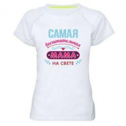 Жіноча спортивна футболка Сама чудова мама
