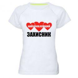 Женская спортивная футболка Самий улюблений захисник - FatLine