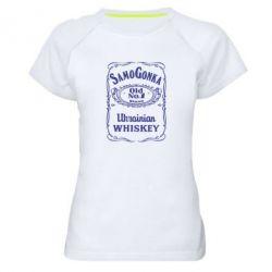 Женская спортивная футболка SamoGonka (Jack Daniel's) - FatLine