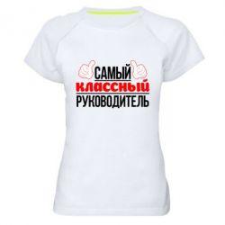 Женская спортивная футболка Самый классный руководитель! - FatLine