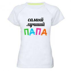 Женская спортивная футболка Самый лучший папа - FatLine
