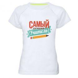 Женская спортивная футболка Самый лучший учитель! - FatLine