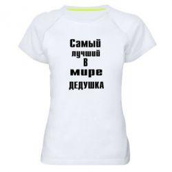 Женская спортивная футболка Самый лучший в мире дедушка - FatLine