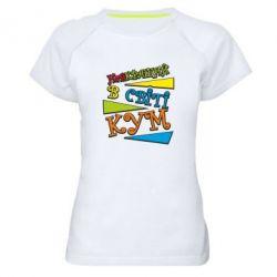 Купить Женская спортивная футболка Самый лучший в мире кум, FatLine