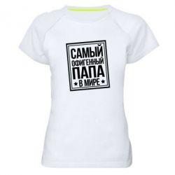 Женская спортивная футболка Самый офигенный папа - FatLine