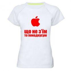 Женская спортивная футболка Що не з'їм, то понадкусую - FatLine
