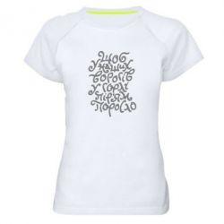 Женская спортивная футболка Щоб у наших ворогів у горлі пір'ям поросло