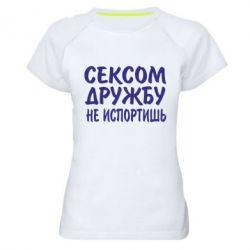 Женская спортивная футболка СЕКСОМ ДРУЖБУ НЕ ИСПОРТИШЬ - FatLine