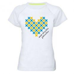 Женская спортивная футболка Серце з хрестиків - FatLine