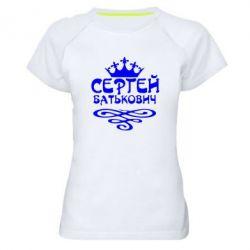 Женская спортивная футболка Сергей Батькович