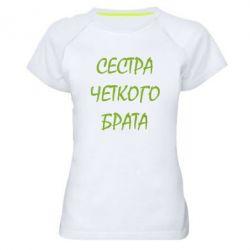 Женская спортивная футболка Сестра четкого брата - FatLine