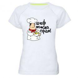 Женская спортивная футболка Шеф всегда прав! - FatLine