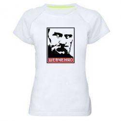 Женская спортивная футболка Шевченко (Obey) - FatLine