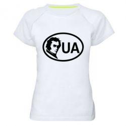 Женская спортивная футболка Shevchenko UA - FatLine