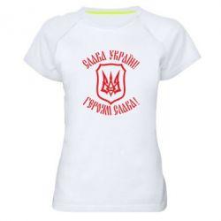 Женская спортивная футболка Слава! Слава! Слава!