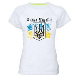 Жіноча спортивна футболка Слава Україні
