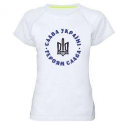 Женская спортивная футболка Слава Україні! Героям Слава (коло) - FatLine